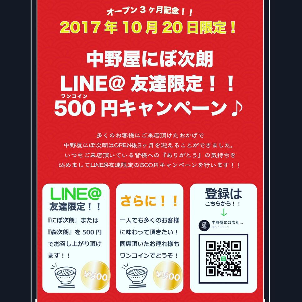 2017年10月20日 にぼ次朗 OPEN3ヶ月記念キャンペーンのお知らせ
