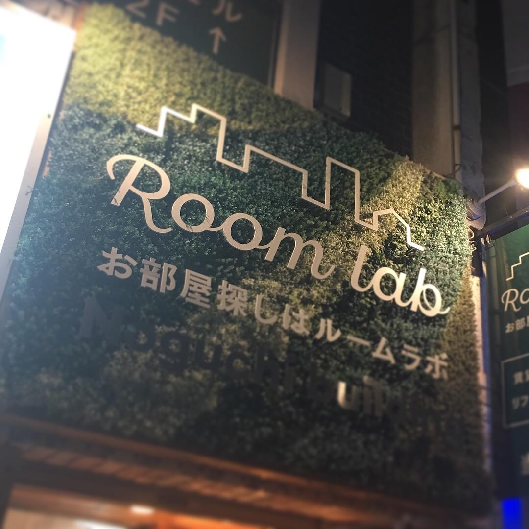 【Room lab 京都駅前店 ご紹介】