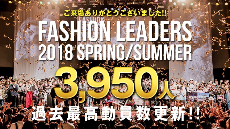【FASHION LEADERS 2018 S/S】