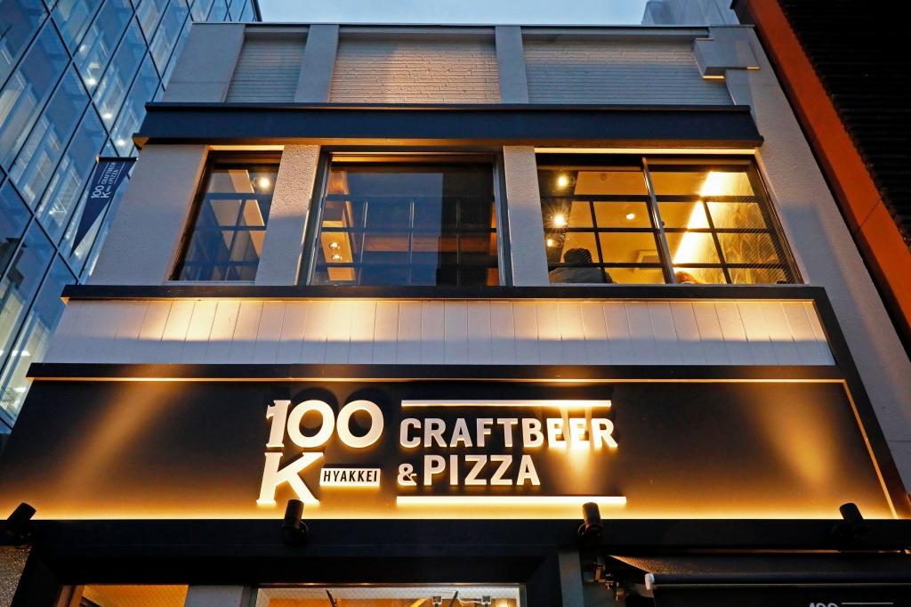 CRAFT BEER & PIZZA 100K 四条烏丸店 NEW OPENのお知らせ